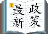 http://gold.cnfol.com/caijingyaowen/20171210/25744207.shtml